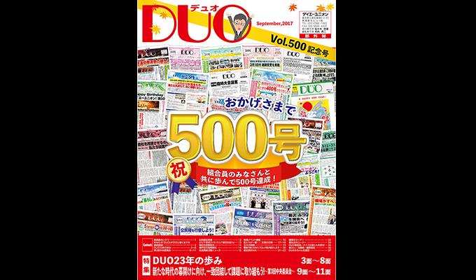 機関紙 500号記念号