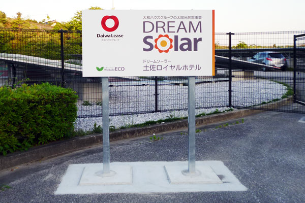 太陽光発電事業案内看板 ドリームソーラー土佐ロイヤルホテル