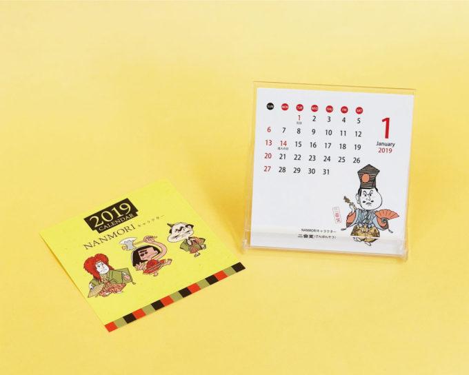 2019年版カレンダー 〜NANMORIキャラクター〜が完成しました