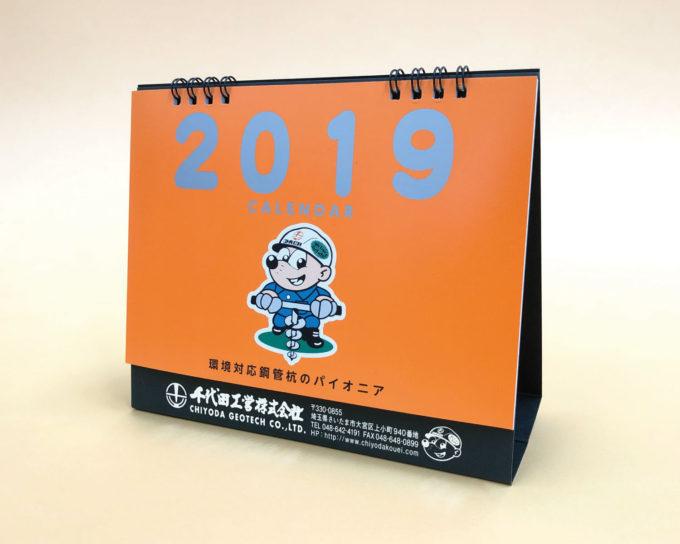 千代田工営株式会社様 オリジナル卓上カレンダー