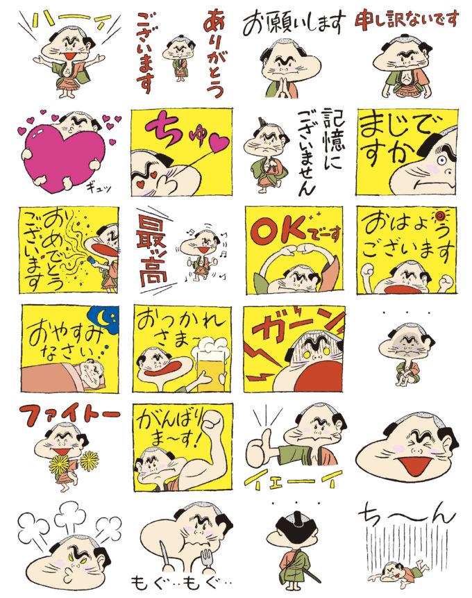 イップオリジナルLINEスタンプ〜与勘平〜