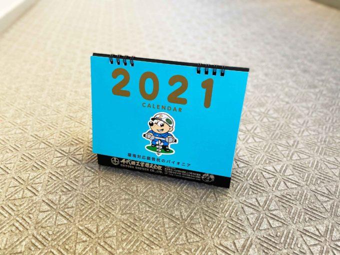 千代田工営株式会社様 2021年オリジナル卓上カレンダー