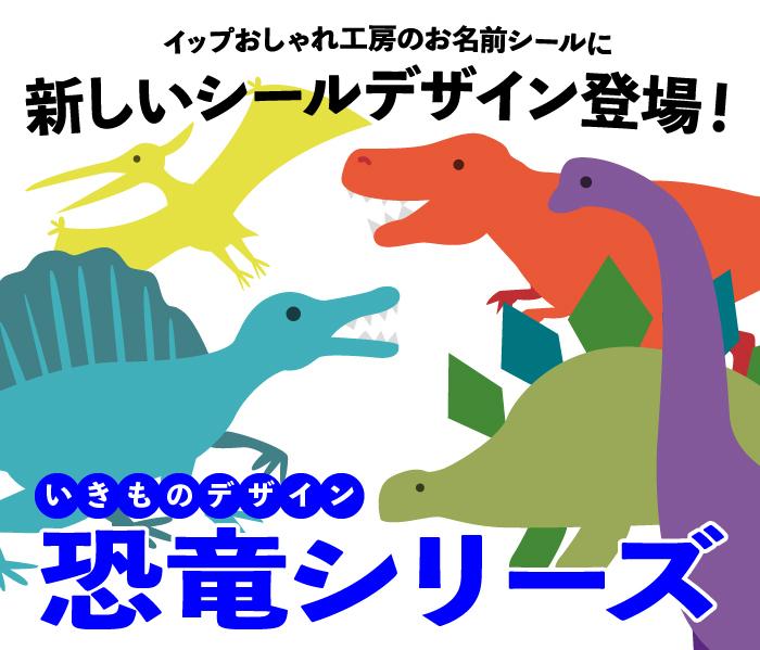 お名前シール 恐竜